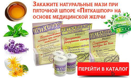Димексид при пяточной шпоре: отзывы, рецепты и инструкция как разводить