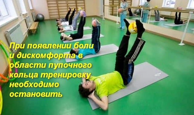 Можно ли заниматься спортом при пупочной грыже у ребенка или взрослого: хатха-йогой, лфк, гимнастикой