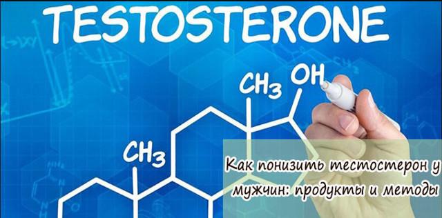 Тестостерон: как понизить у мужчин уровень, препараты и таблетки для снижения