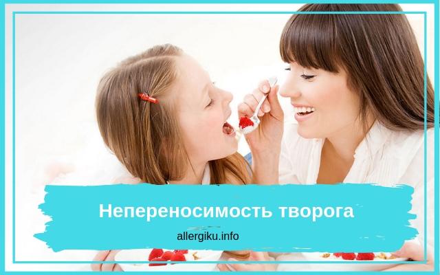 Аллергия на творог у взрослого и ребенка: симптомы, лечение