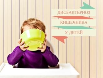 Дисбактериоз у детей: причины, симптомы и методы лечения