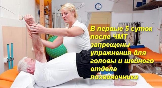 Реабилитация после черепно-мозговой травмы: массаж, ЛФК, восстановление речи и памяти, физическая реабилитация больных после тяжелой степени ЧМТ