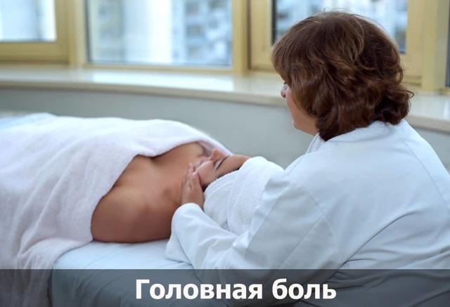 Сосудистая головная боль: причины недомогания, симптомы и способы лечения