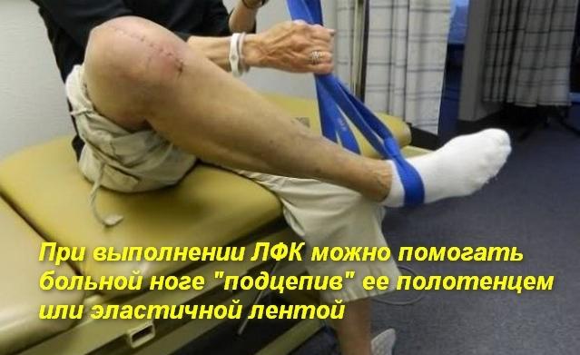 Разработка движений в коленном суставе после перелома и травмы: массаж, восстановление и реабилитация